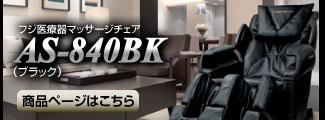 AS-840BK