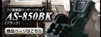 AS-850BK